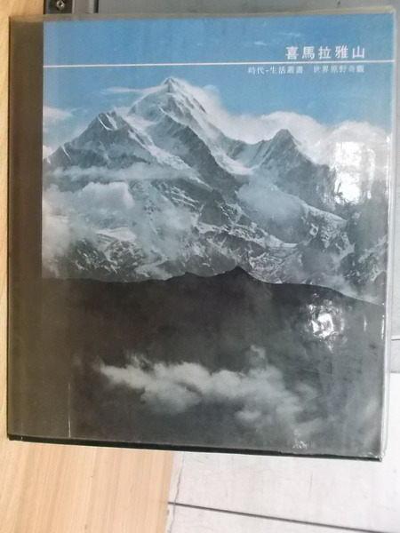 【書寶二手書T3/地理_YJP】喜馬拉雅山_1980年