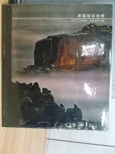 【書寶二手書T9/地理_YJP】美國峽谷地帶_1980年