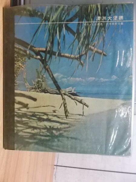 【書寶二手書T7/地理_YJP】澳州大堡礁_1980年