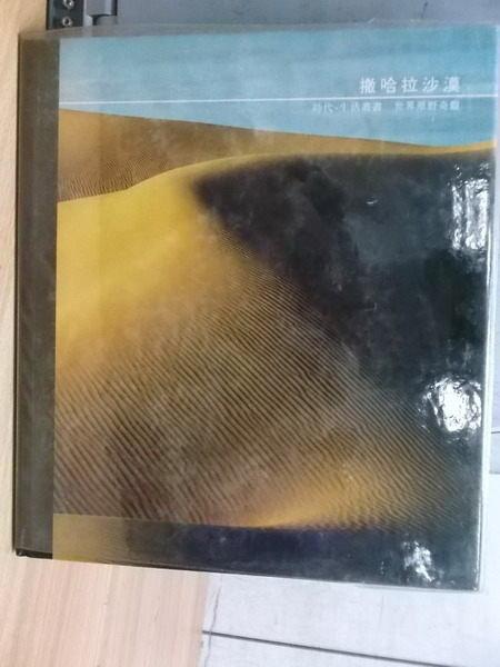 【書寶二手書T3/歷史_YJP】撒哈拉沙漠_1980年