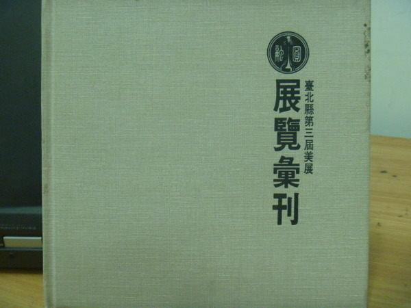 【書寶二手書T5/藝術_ZGO】展覽彙刊_台北縣第三屆美展