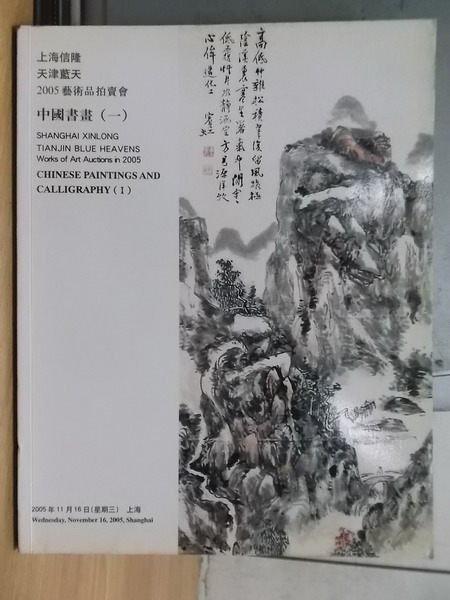 【書寶二手書T7/收藏_YEC】上海信隆天津藍天2005藝術品拍賣會_中國書畫(一)