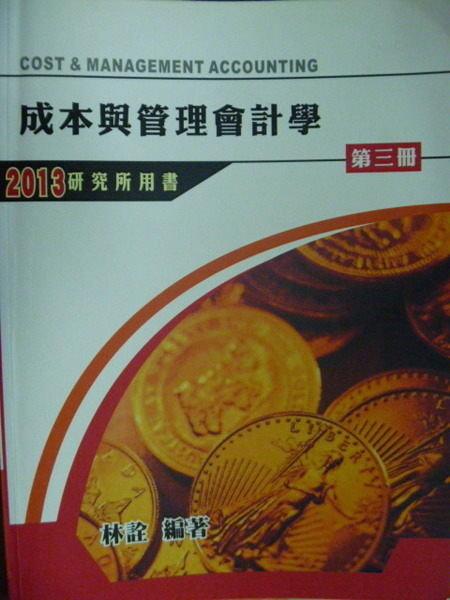 【書寶二手書T5/進修考試_YEU】成本與管理會計學_第三冊_3/e_2013研究所用書_原價500