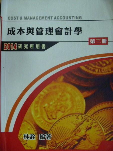 【書寶二手書T4/進修考試_YEU】成本與管理會計學_第三冊_4/e_2014研究所用書_原價400