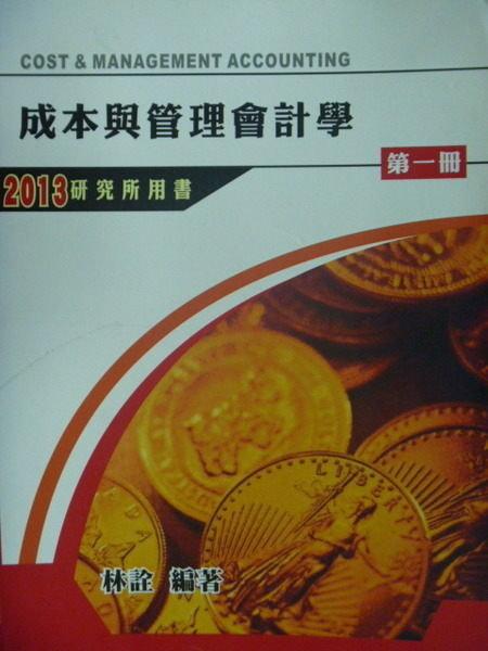 【書寶二手書T5/進修考試_YEU】成本與管理會計學_第一冊_3/e_2013研究所用書_原價500