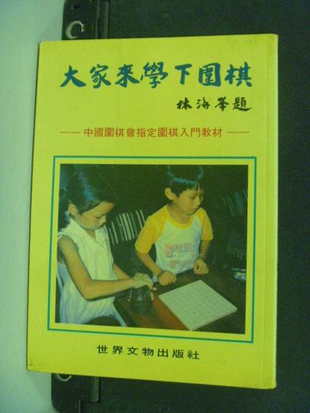 【書寶二手書T7/嗜好_JBC】大家來學下圍棋_中國圍棋會