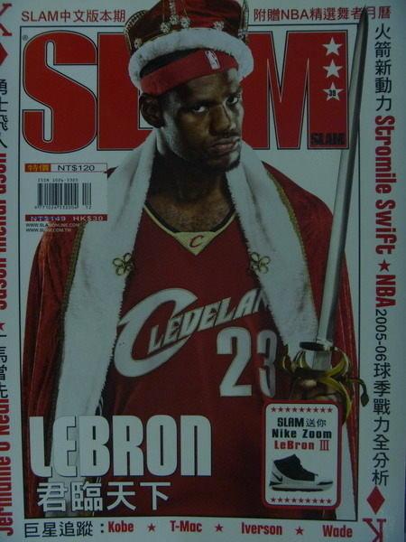 【書寶二手書T3/雜誌期刊_WGR】SLAM_2005/12_Lebron君臨天下等