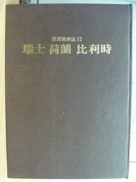 【書寶二手書T8/社會_WDZ】世界風物誌12_瑞士 荷蘭 比利時_原價750
