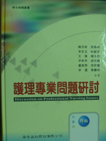 【書寶二手書T2/大學理工醫_QAO】護理專業問題研討_陳月枝/等_4/e