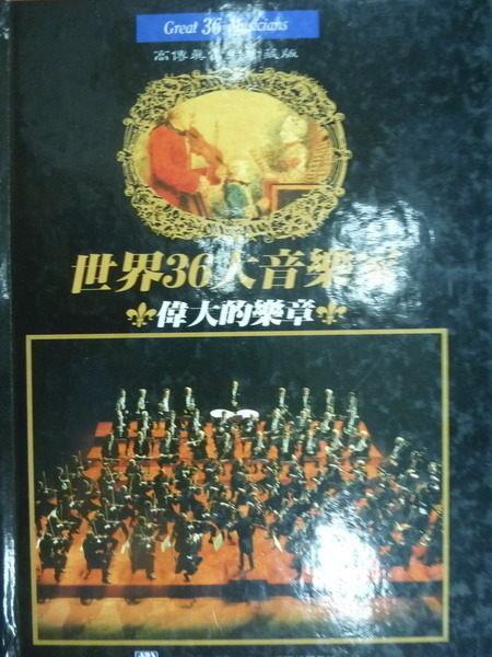 【書寶二手書T6/音樂_QJD】世界36大音樂家_偉大的樂章_韋瓦第韓德爾等