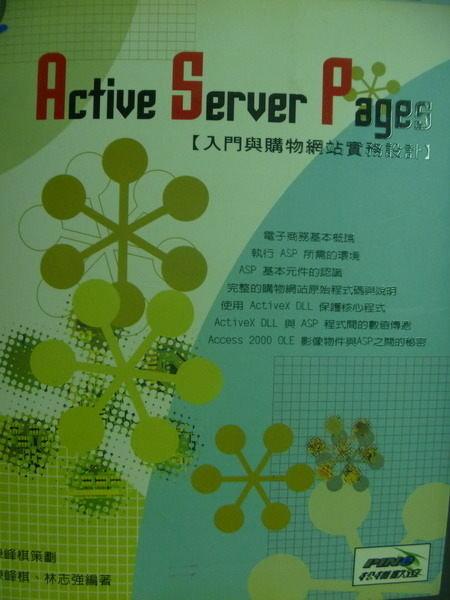 【書寶二手書T2/網路_QLC】ACTIVE SERVER PABES入門與購物網站實務設計_有光碟