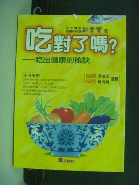 【書寶二手書T6/養生_JBT】吃對了嗎?吃出健康的秘訣_鄭金寶