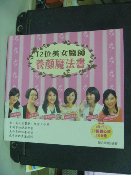 【書寶二手書T4/美容_JBV】12位美女醫師養顏魔法書_聯合晚報