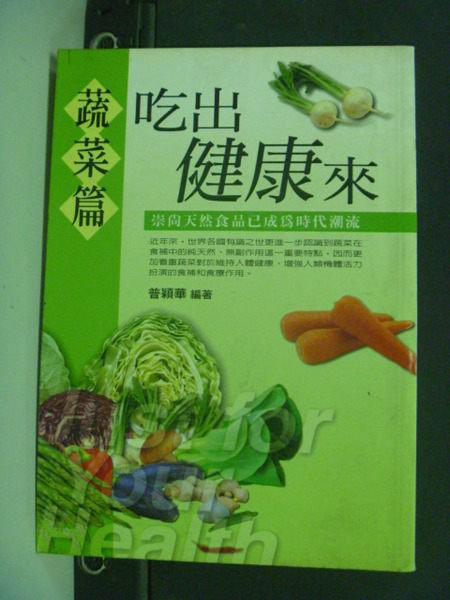 【書寶二手書T5/養生_JPV】吃出健康來-蔬菜篇_普穎華/