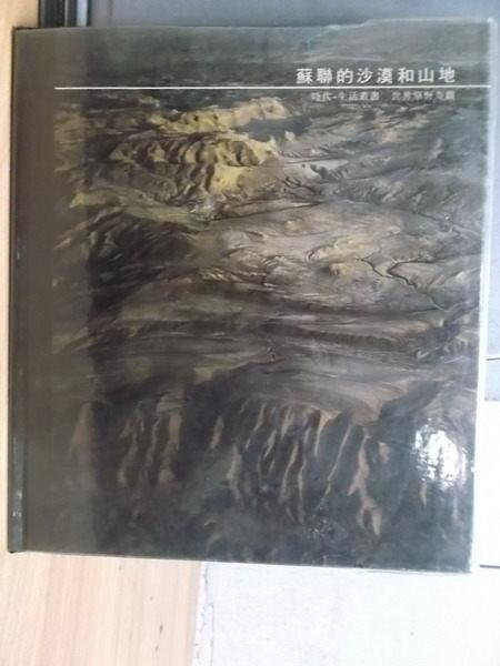 【書寶二手書T8/地理_ZHY】蘇聯的沙漠和山地_1980年