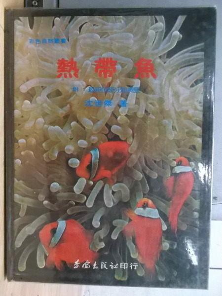 【書寶二手書T9/寵物_ZFT】熱帶魚