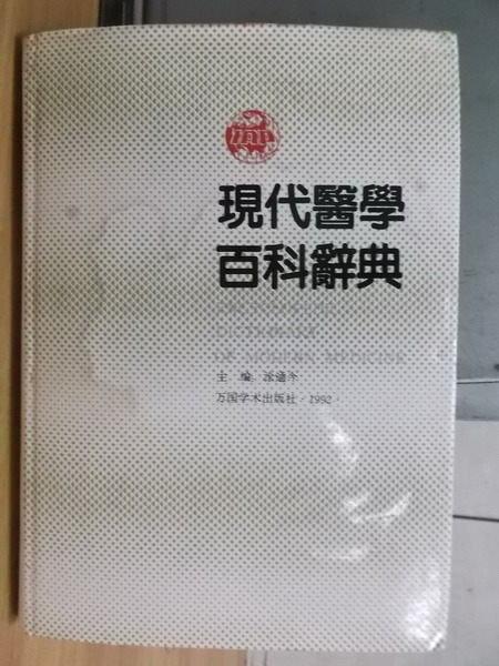 【書寶二手書T4/大學理工醫_YKV】現代醫學百科辭典
