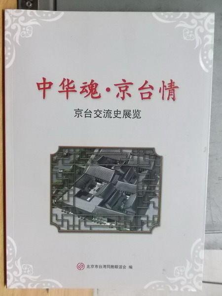 【書寶二手書T5/收藏_ZFT】中華魂京台情_京台交流史展覽_簡體