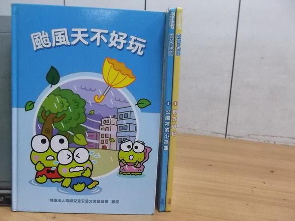【書寶二手書T7/少年童書_YHY】颱風天不好玩_公園裡的小插曲_野外遊記_3本合售