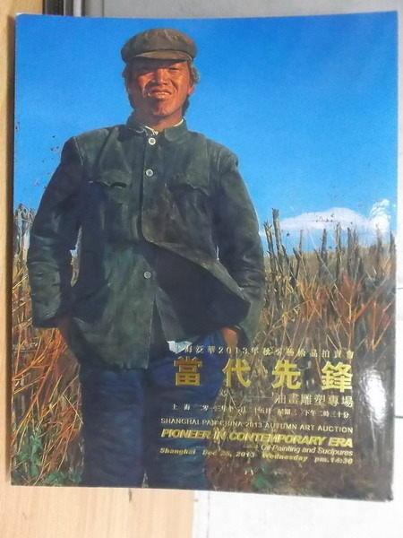 【書寶二手書T4/收藏_YHM】上海泛華2013秋季藝術品拍賣會_當代先鋒-油畫雕塑專場