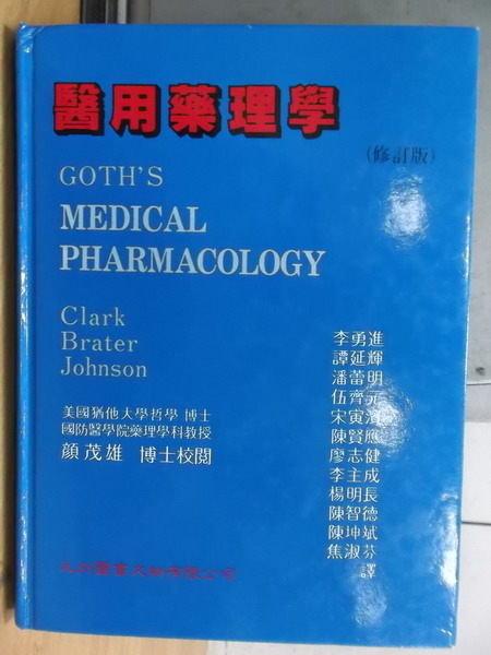 【書寶二手書T3/大學理工醫_YHM】醫用藥理學_1992年