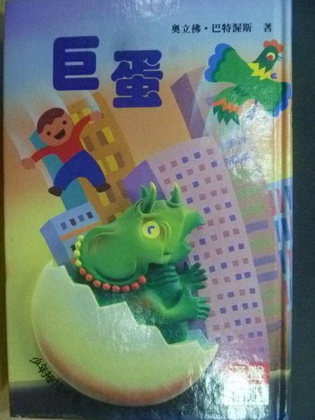 【書寶二手書T6/兒童文學_MQM】巨蛋_奧立佛.巴特渥斯_原價540