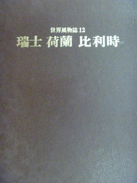 【書寶二手書T2/地理_YEH】世界風物誌12_瑞士荷蘭比利時_原價750