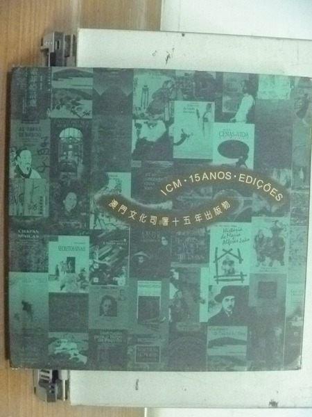 【書寶二手書T9/收藏_HMI】澳門文化司署十五年出版物