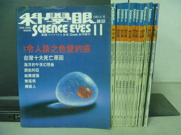 ~書寶 書T7/雜誌期刊_RDH~科學眼_9^~20期間 加刊號_13本合售 ~  好康折