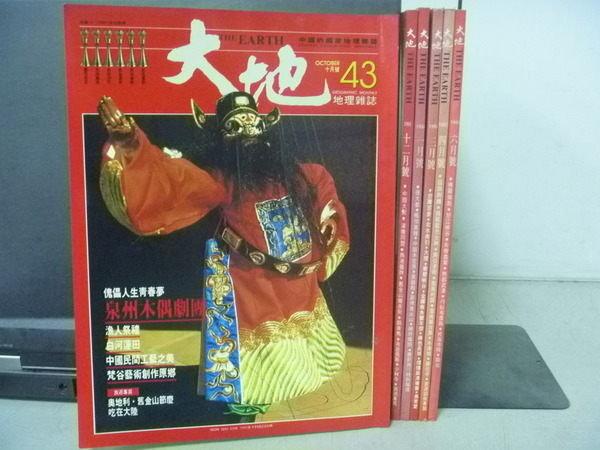 【書寶二手書T9/雜誌期刊_RDH】大地_1991/10~1992/06期間_6本合售_泉州木偶像團等