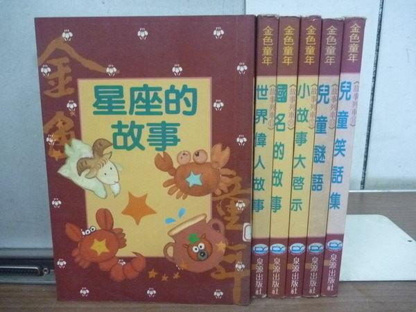 【書寶二手書T8/少年童書_RCW】金色童年_6本合售_星座的故事_兒童謎語等