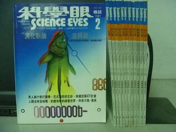 ~書寶 書T8/雜誌期刊_RDH~科學眼33^~44期間_12本合售_人類沒有鬍鬚嗎等