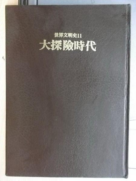 【書寶二手書T6/歷史_ZFP】世界文明史11_大探險時代_原價750_1978年