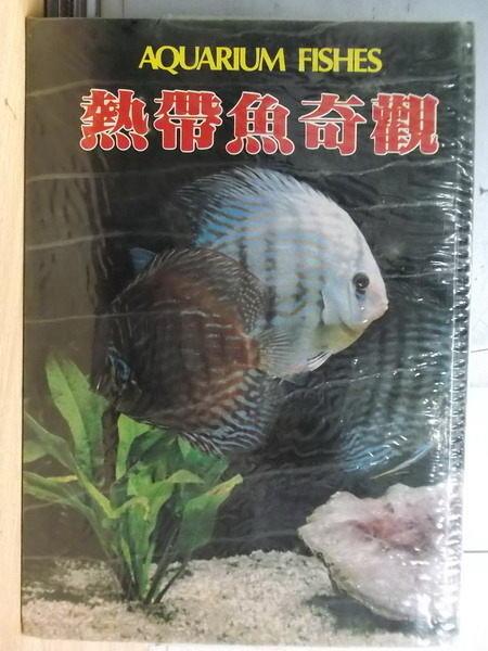 【書寶二手書T7/寵物_ZFP】熱帶魚奇觀_原價900