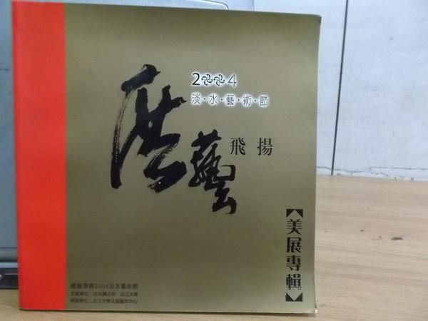 【書寶二手書T6/藝術_YGC】2004淡水藝術節展藝飛揚美展專輯_原價1500