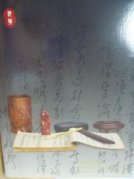 【書寶二手書T6/收藏_YDJ】馳翰2011首屆書畫文玩專場拍賣會_書畫文玩(二)