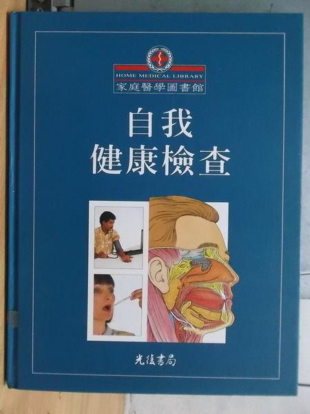 【書寶二手書T5/醫療_YCK】自我健康檢查_1998年