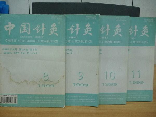 【書寶二手書T7/大學理工醫_QEN】中國針灸_1999/8~11月_簡體字_四冊合售