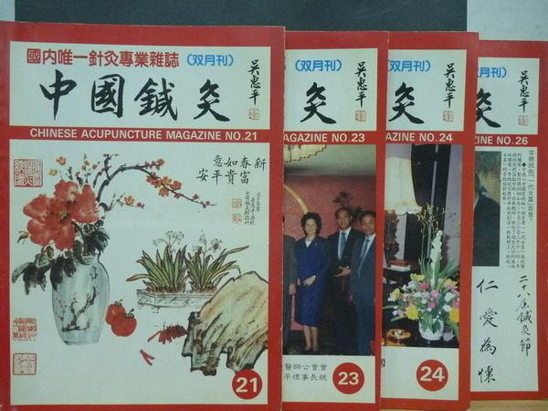 【書寶二手書T8/大學理工醫_QEN】中國鍼灸_21~26期間_四冊合售
