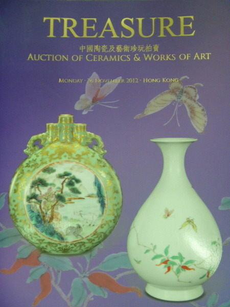 【書寶二手書T5/收藏_WGN】Treasure_108期_中國陶瓷及藝術珍玩拍賣