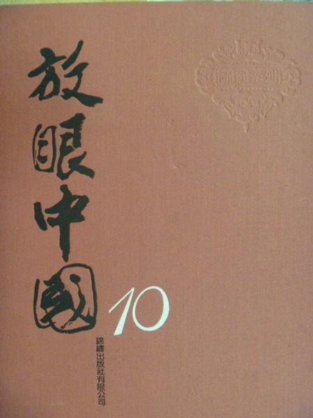 【書寶二手書T6/地理_WGN】放眼中國10_寶島台灣_1986年_原價900