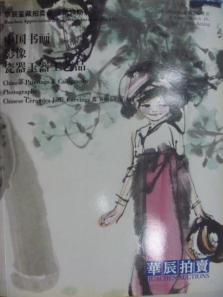 【書寶二手書T5/收藏_XGJ】華辰鑒藏拍賣會第19期_中國書畫影像瓷器玉器工藝品