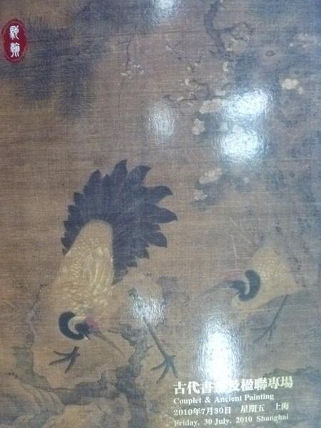 【書寶二手書T6/收藏_XGJ】馳翰2010春季拍賣會_古代書畫及楹聯專場