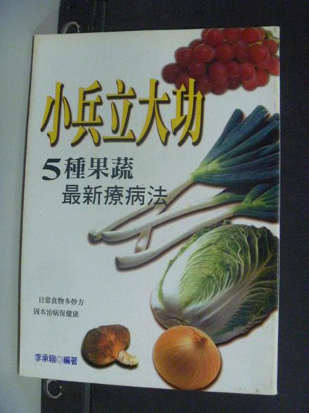 【書寶二手書T9/養生_JDZ】小兵立大功-5種果蔬最新療病法_李承翰 編著