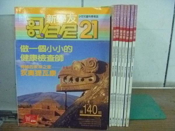【書寶二手書T7/雜誌期刊_JGG】哥白尼21_140~149期間_8集合售_狄奧提瓦康等