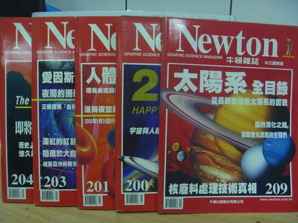 【書寶二手書T8/雜誌期刊_PAN】牛頓_200~209期間_5本合售_太陽系全目錄等