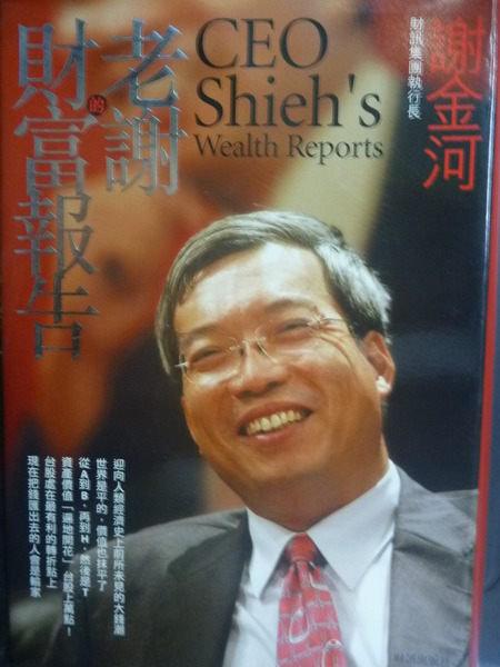 【書寶二手書T7/心靈成長_GEO】老謝的財富報告_原價320_謝金河