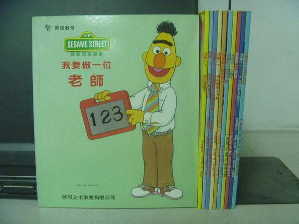 ~書寶 書T8/兒童文學_XEQ~做一位老師_做一位醫生等_11本合售_啟思教育