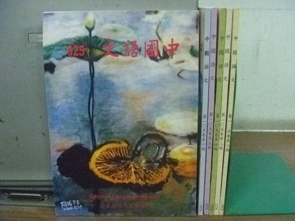 【書寶二手書T8/文學_RIA】中國語文_第105卷_第1~6期間_6本合售