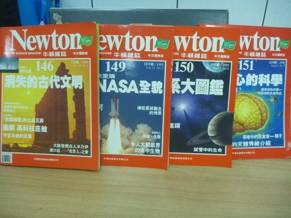 【書寶二手書T8/雜誌期刊_PPW】牛頓_146~515期間_消失的古代文明等_4本合售